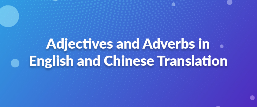 Adjectives-and-Adverbs-in-English-and-Chinese-Translation