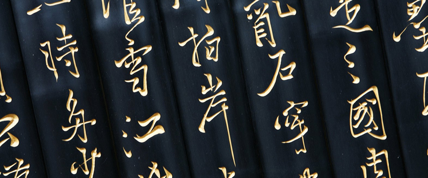 Distinguish-Simplified-Chinese-Characters