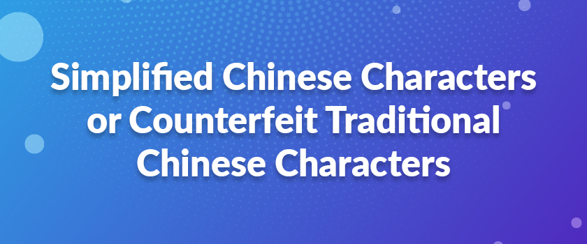 Simplified-Chinese-Characters-or-Counterfeit-Traditional-Chinese-Characters