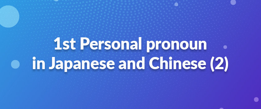 1st-Personal-pronoun-in-Japanese-and-Chinese-(2)
