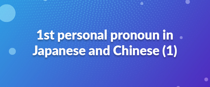 1st-personal-pronoun-in-Japanese-and-Chinese-(1)