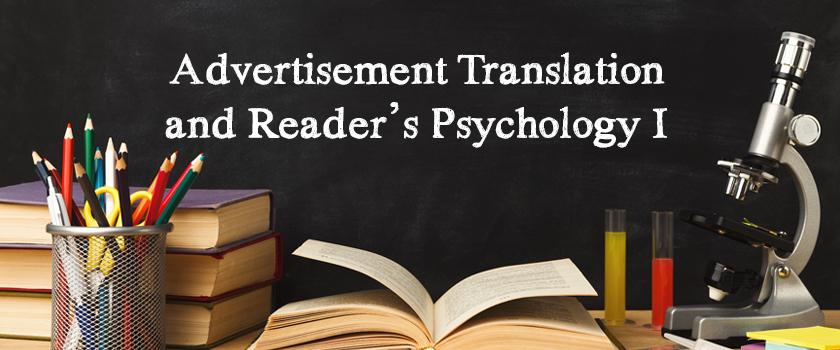 Advertisement-Translation-and-Reader's-Psychology-I