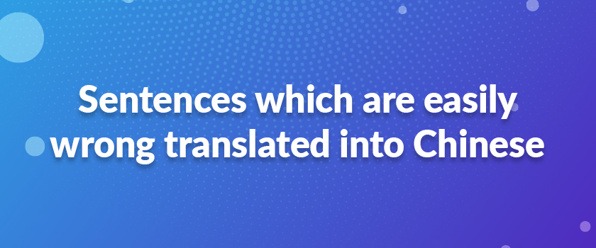 Sentences-which-are-easily-wrong-translated-into-Chinese