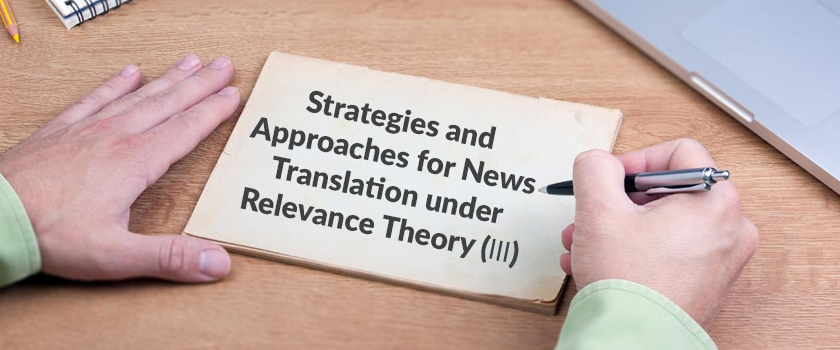 Strategies-and-Approaches-for-News-Translation-under-Relevance-Theory-(Ⅲ)