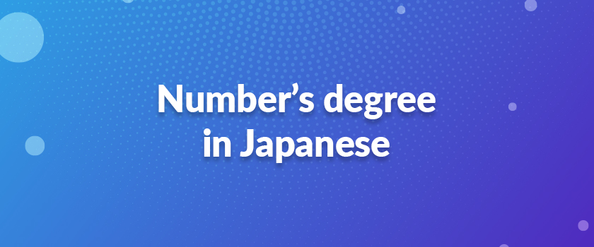 number's-degree-in-Japanese