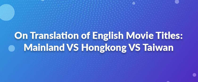 On-Translation-of-English-Movie-Titles-Mainland-VS-Hongkong-VS-Taiwan
