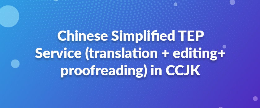 Chinese-Simplified-TEP-service-(translation-+-editing+-proofreading)-in-CCJK