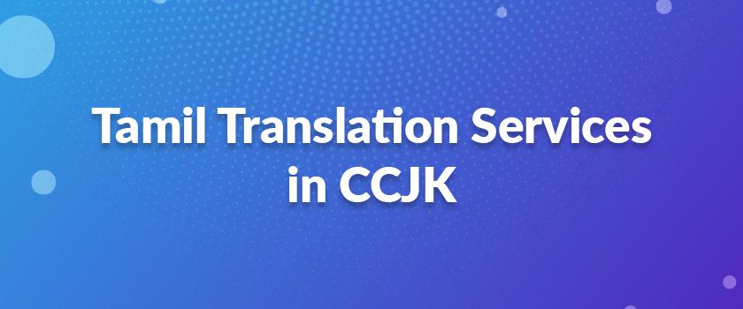 Tamil-Translation-services-in-CCJK