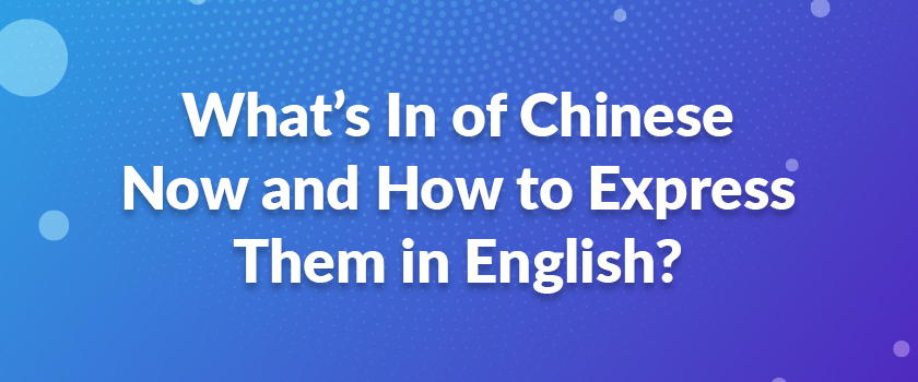 What's-In-of-Chinese-Now-and-How-to-Express-Them-in-English