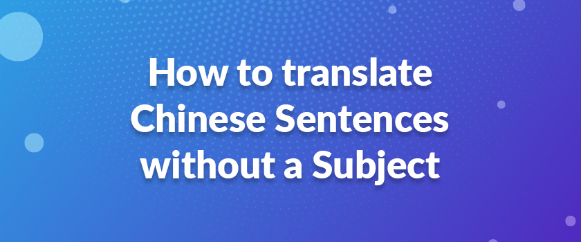 How-to-translate-Chinese-Sentences-without-a-Subject