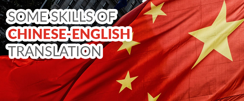 Some-Skills-of-Chinese-English-Translation