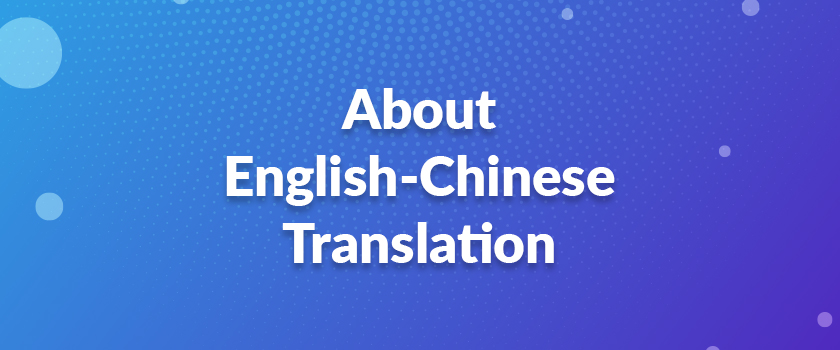About-English-Chinese-Translation