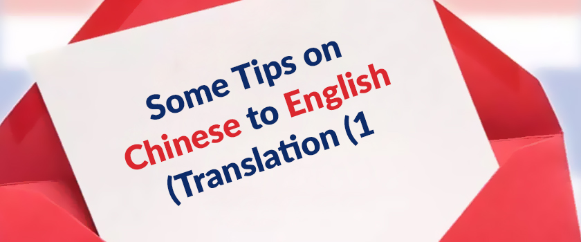 Some Tips on Chinese to English Translation (1)