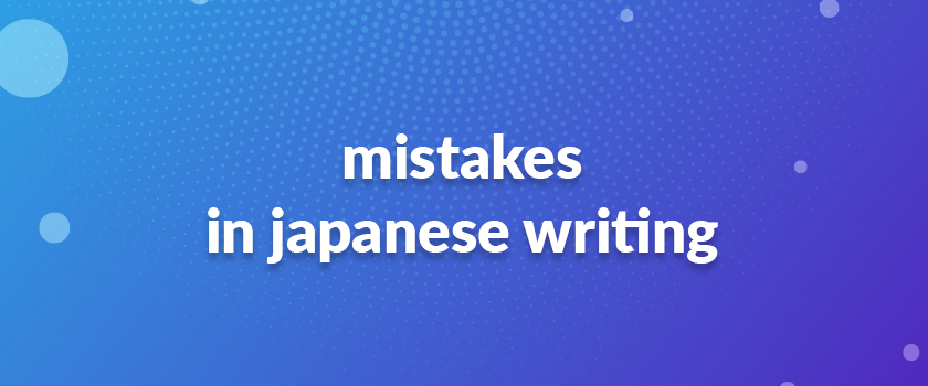 mistakes-in-japanese-writing