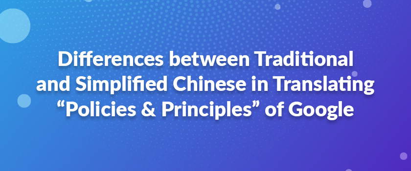 "Differences-between-Traditional-and-Simplified-Chinese-in-Translating-""Policies-&-Principles""-of-Google"
