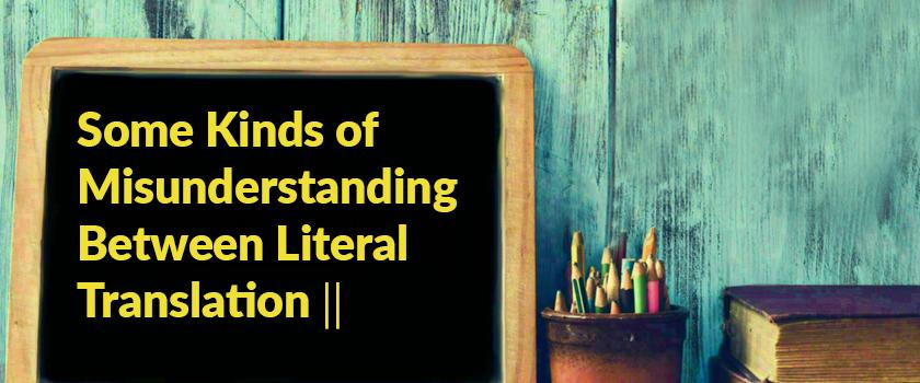 Some-Kinds-of-Misunderstanding-Between-Literal-Translation-Ⅱ