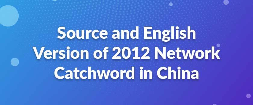Source-and-English-Version-of-2012-Network-Catchword-in-China