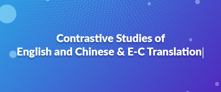 Contrastive-Studies-of-English-and-Chinese-&-E-C-Translation Ⅰ