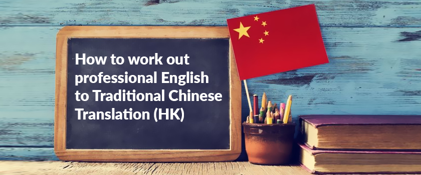 How-to-work-out-professional-English-to-Traditional-Chinese-Translation-(HK)