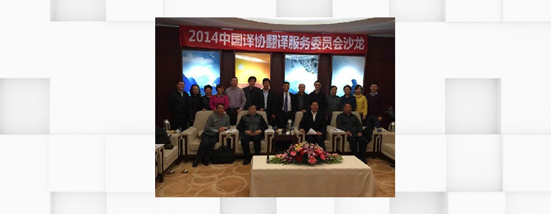 The-2014-Salon-of-TAC-Translation-Services-Committee-held-in-Beijing