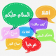 Importance of Arabic Language Content