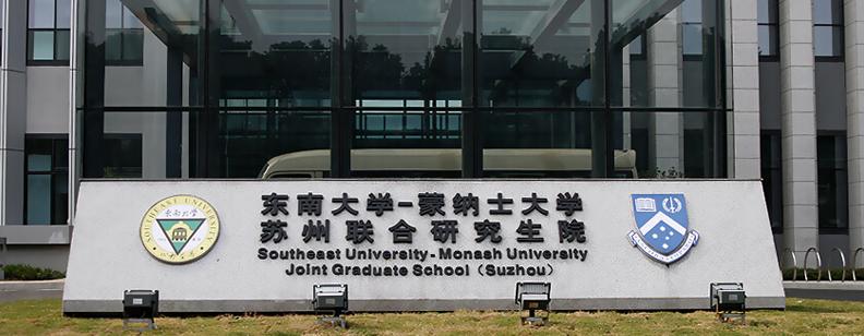 Trip to Southeast University MTI
